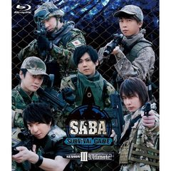 SABA SURVIVAL GAME SEASON III Ultimate Blu-ray(Blu-ray Disc)