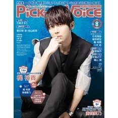 Pick-upVoice 2018年8月号 vol.125