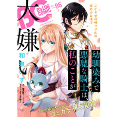 【電子版】B's-LOG COMIC 2020Mar. Vol.86