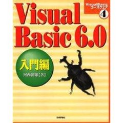 Visual Basic 6.0 入門編