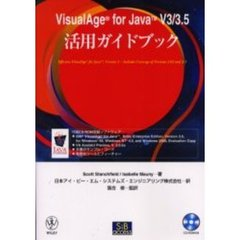 VisualAge for Java V3/3.5活用ガイドブック