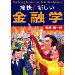 痛快!新しい金融学 The young person's guide to new finance