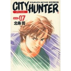 完全版 CITY HUNTER   7