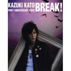 BREAK! 加藤和樹FIRST ANNIVERSARY BOOK