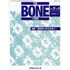 THE BONE Vol.21No.4(2007.7)