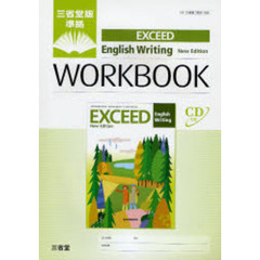 EXCEED English Writing New Edition WORKBOOK