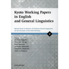 Kyoto Working Papers in English and General Linguistics 2
