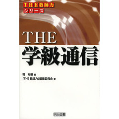 THE学級通信