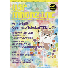 USP MAGAZINE for the sophisticated shell scripters vol.4(2012Spring)