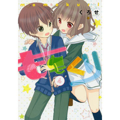 ももくり kurihara with momotsuki boy meets girl stories 4