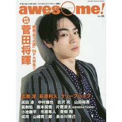 awesome! Vol.20