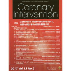Coronary Intervention Vol.13No.3(2017)