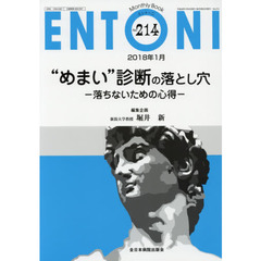 ENTONI Monthly Book No.214(2018年1月)