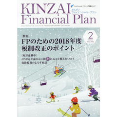 KINZAI Financial Plan No.396(2018.2)