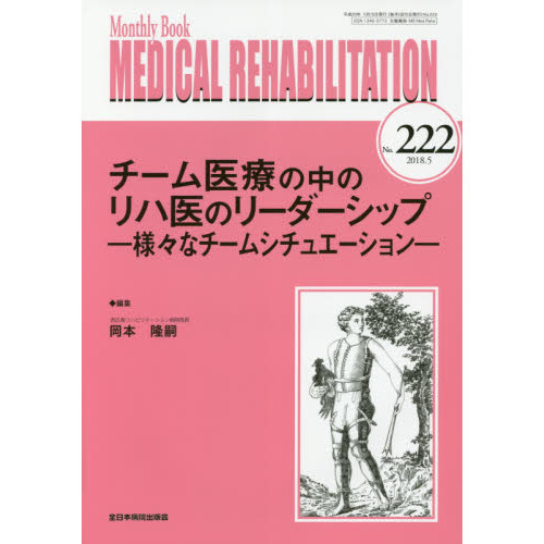 MEDICAL REHABILITATION Monthly Book No.222(2018.5) チーム医療の中のリハ医のリーダーシップ 様々なチームシチュエーション