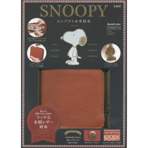 SNOOPY コンパクト本革財布 BOOK 画像 A