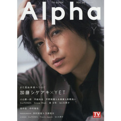 TVガイドAlpha EPISODE Y