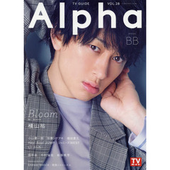 TVガイドAlpha EPISODE BB 横山裕×Bloom