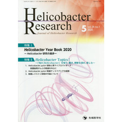 Helicobacter Research Journal of Helicobacter Research vol.24no.1(2020-5) 特集Helicobacter Year Book 2020 Helicobacter研究の進歩