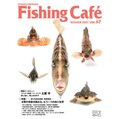 Fishing Cafe VOL.67(2021WINTER)