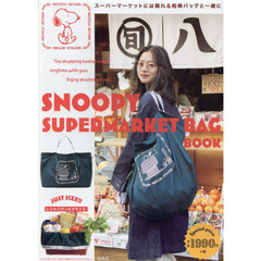 SNOOPY SUPERMARKET BAG BOOK (ブランドブック)