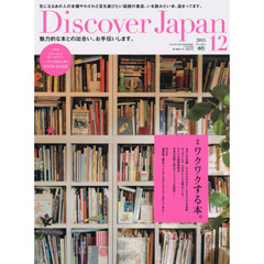 Discover Japan 2015年12月号
