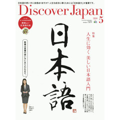Discover Japan 2016年5月号