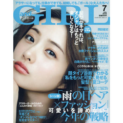 and GIRL (アンドガール) 2019年7月号