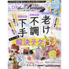 LDK the Beauty増刊 LDK the Beauty mini 2019年9月号