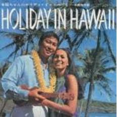 裕ちゃんのHOLIDAY IN HAWAII