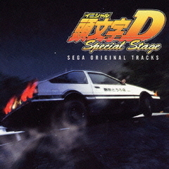 頭文字D SPECIAL STAGE SEGA ORIGINAL TRACKS