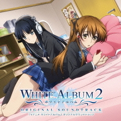 TVアニメ「WHITE ALBUM2」ORIGINAL SOUNDTRACK(ハイブリッドCD)