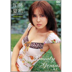 加藤夏希/Beauty Genius―美才―