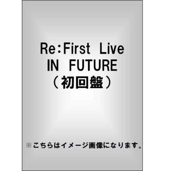 Re:First Live IN FUTURE(初回盤)