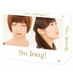 So long! DVD-BOX 豪華版 <初回生産限定> Team A パッケージver.