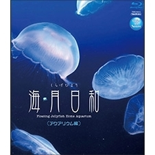 Gifts of Nature 海月日和<アクアリウム編>(Blu-ray Disc)