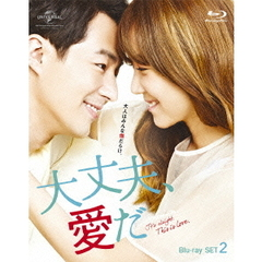 大丈夫、愛だ Blu-ray SET 2(Blu-ray Disc)