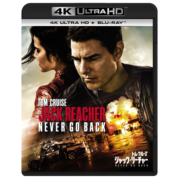ジャック・リーチャー NEVER GO BACK 4K ULTRA HD + Blu-rayセット(Blu-ray Disc)