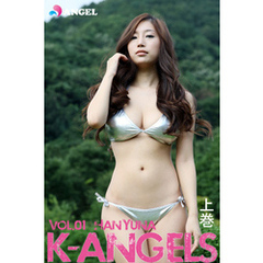 K-ANGELS VOL.01 HANYUNA(ハンユナ) 上巻
