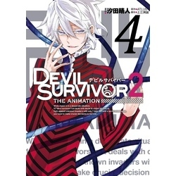 DEVIL SURVIVOR2 the ANIMATION 4巻