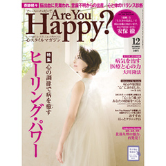 Are You Happy? (アーユーハッピー) 2015年 12月号
