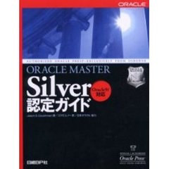 ORACLE MASTER Silver認定ガイド