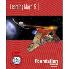 LearningMaya5Fou 日本語
