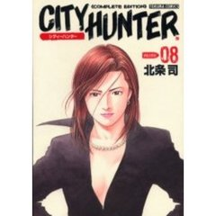 完全版 CITY HUNTER   8