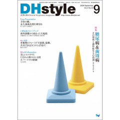 DHstyle  2-22