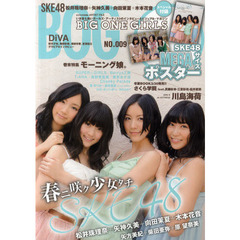 BOG BIG ONE GIRLS NO.009