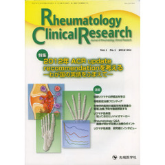 Rheumatology Clinical Research Journal of Rheumatology Clinical Research Vol.1No.1(20? 特集2012年ACR update recommendationを考える わが国の実情をふまえて
