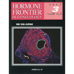 HORMONE FRONTIER IN GYNECOLOGY Vol.20No.1(2013-3) 特集・生殖と自然免疫
