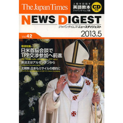 The Japan Times NEWS DIGEST 2013.5 Vol.42 (CD1枚つき)