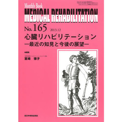 MEDICAL REHABILITATION Monthly Book No.165(2013.12)